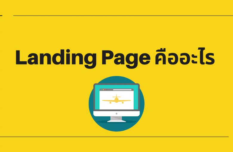 Landing Page คืออะไร