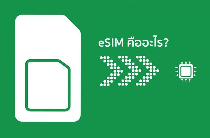eSIM ทำงานอย่างไร
